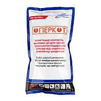 Інсектицид Оперкот (аналог Кайзо) упаковка 0,5кг