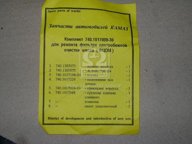 Рем комплект фильтра ЦОМ (Производство Россия) 740.1028001, AAHZX - АВТОКОМПОНЕНТ в Мелитополе