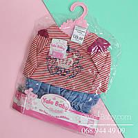 Кукольный наряд для Борна, в кульке, 22-28-1см