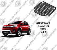 Защита GREAT WALL HAVAL M4 МКПП  V1.5 2013-