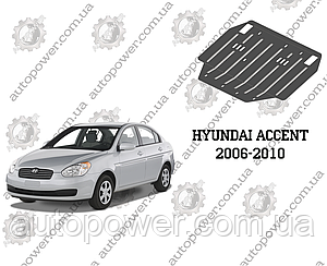 Защита HYUNDAI Accent 2006-2010