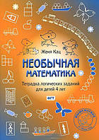 Женя Кац. Необычная математика. Тетрадка логических заданий для детей 4 лет.978-5-4439-0397-2