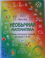 Женя Кац. Необычная математика. Тетрадь логических заданий для детей 7-8 лет. 978-5-4439-2524-0