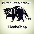 Интернет-магазин livelyshop
