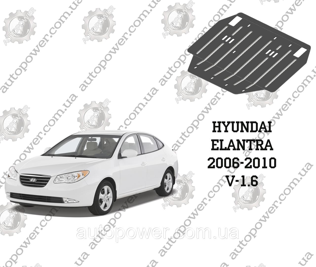 Защита HYUNDAI ELANTRA АКПП V1.6 2006-2010