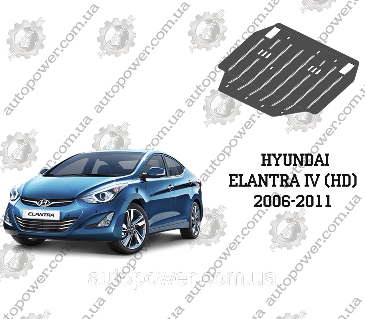 Защита HYUNDAI ELANTRA IV (HD) 2006-2011