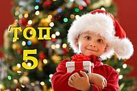 ТОП-5 самых хитовых товаров для детей зимой 2017-18