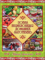 Повна енциклопедія домашніх заготівель