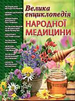 Велика енциклопедія народної медицини