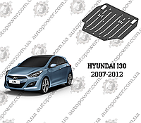 Защита HYUNDAI I30 2007-2012