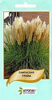 Семена Пампасная Трава  0,02 грамма Агропак