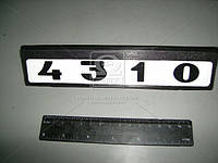 Табличка модиф. а/м КАМАЗ 4310 (пр-во Украина) 4310-8212075/74