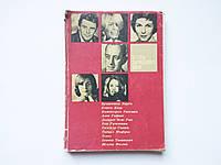 Актеры зарубежного кино / Издательство «Искусство», 1966