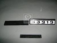 Табличка модиф. а/м КАМАЗ 53212 (пр-во Украина) 53212-8212075
