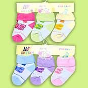 Махровые Носочки Для Малышек 0-6 мес