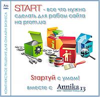 «Start» - эффективное привлечение Клиентов для безлимитных PRO-пакетов