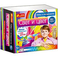 Свет и Цвет. Набор экспериментов для детей 12115003
