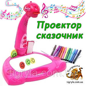 Сказочник проектор для рисования музыкальный, доска детская с проектором - рассказывает сказки