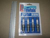 Свеча зажигания ВАЗ 2110-2112, 1117-1119,2170-2172 16 клап (комплект4 шт) (производство FINWHALE) (арт. F516), AAHZX