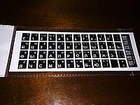 Наклейки русской раскладки на клавиатуру CUBE, Onda, T-bao, новая (В Наличии)