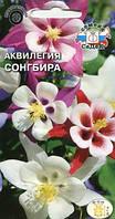 Семена Аквилегия голубая (водосбор) Сонгбира смесь 0,1 грамма Седек