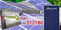 """Сетевая 3-ф солнечная станция """"Kostal Piko + JA Solar"""", 15 кВт """"под зеленый тариф"""""""