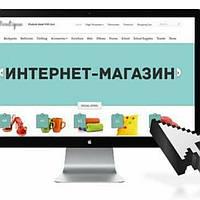 Создание интернет магазина