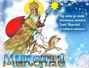 Знижки до Дня святого Миколая!