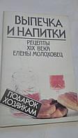 Выпечка и напитки Е.Молоховец