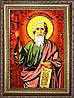 Ікона св. апостола Андрія Первозванного з бурштину