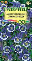 Семена Аквилегия (водосбор)гибридная  Синяя Звезда 0,1 грамма Гавриш