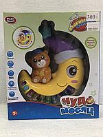 """Обучающая игрушка """"Чудо месяц"""""""