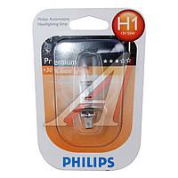 Лампа накаливания H1Premium 12V 55W P14,5s (производство Philips)