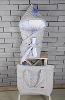 Стеганный набор: конверт и сумка-пеленатор, серо-голубой