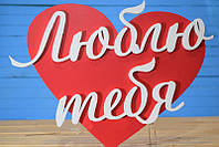 Слово из дерева для фотосессии Люблю тебя