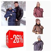 Новогодняя акция на зимние курточки Love and Carry 3 в 1
