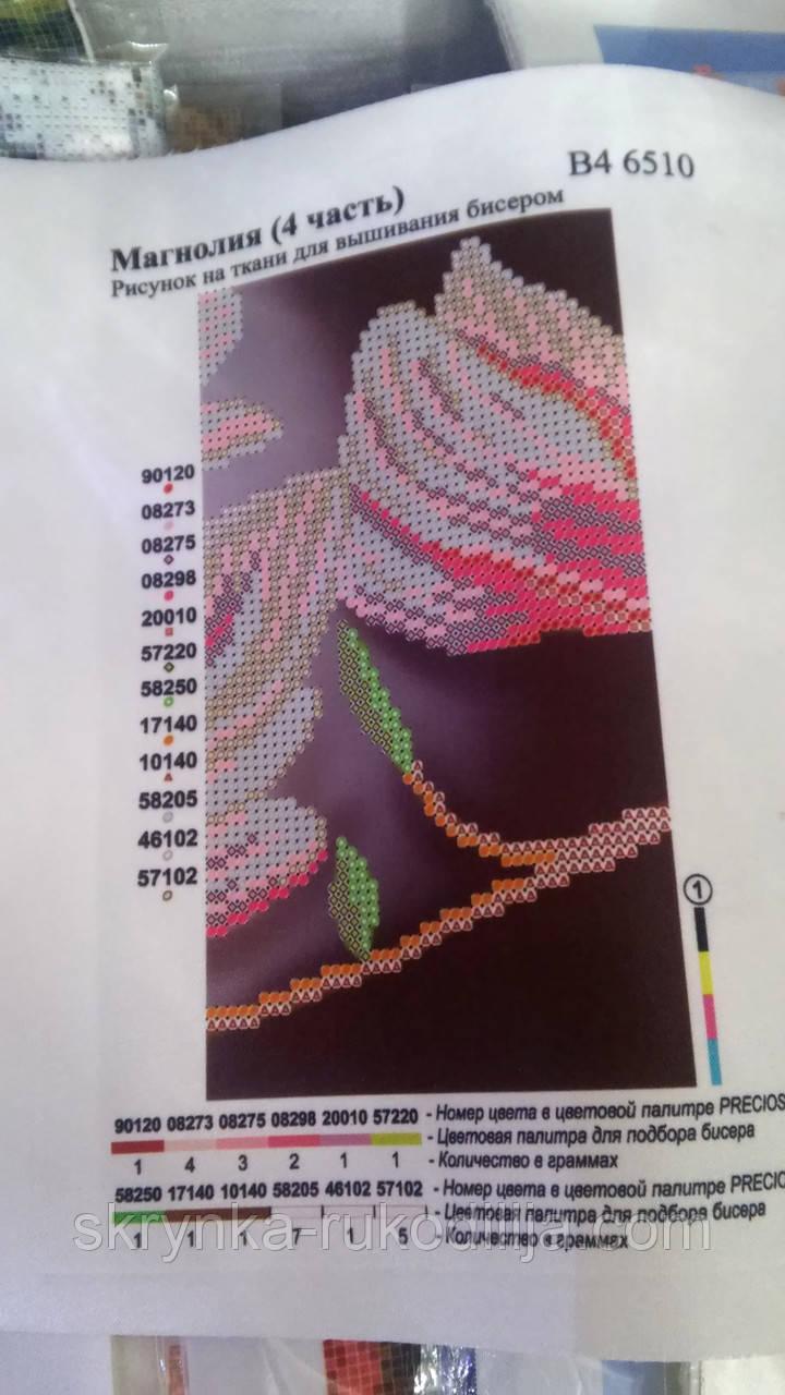 Схема для вишивки бісером