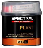 Шпатлевка для пластика SPECTRAL PLAST  0.5кг
