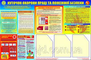 Куточок охорони праці з куточком пожежної безпеки (3 кармани). 0,8х1,2