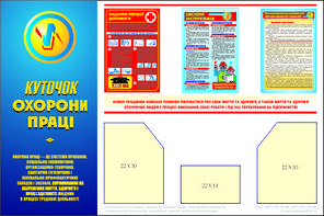 Куточок охорони праці (3 кармани). 0,8х1,2