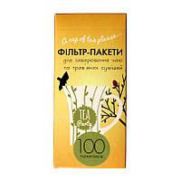 Фильтр-пакетики для чая - 100 шт