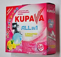 Таблетки для посуд. машины KUPAVA ALL in 1 40