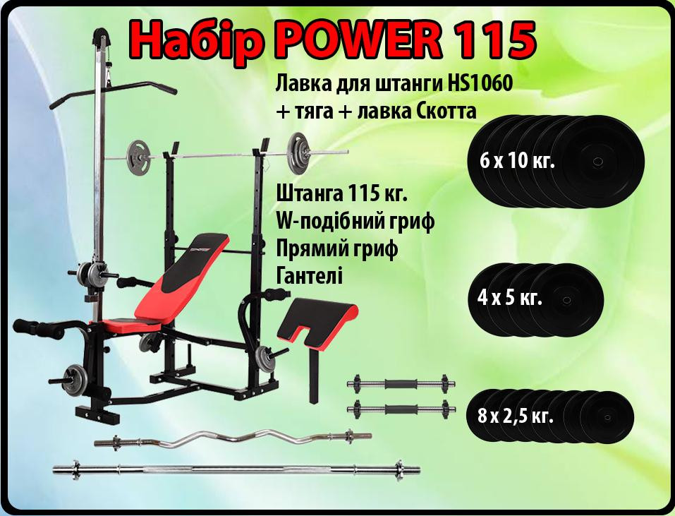 Штанга 117 кг + скамья HS1070 + тяга + лавка Скотта