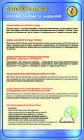 Основні закони і завдання охорони праці. 0,6х1 (рус, укр)