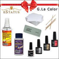 Стартовый набор G.La color (без лампы)