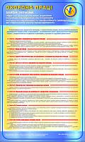 Закон України про соціальне страхування. 0,6х1