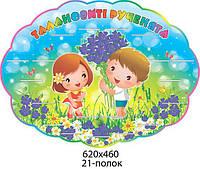 Подставка для детских работ Барвинок - 2646