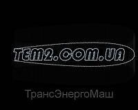 Вал гибкий В-124-2600