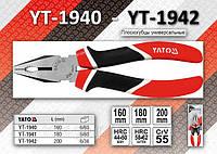 Плоскогубцы универсальные 200мм, 58-62 HRC, CrV, YATO YT-1942, фото 1