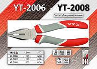 Плоскогубцы универсальные никелированные L= 180мм, YATO YT-2007, фото 1